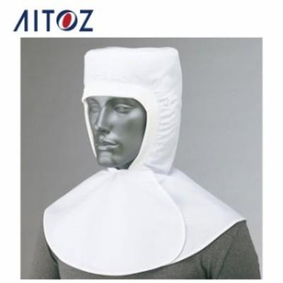 AZ-861083 アイトス 衛生頭巾   作業着 作業服 オフィス ユニフォーム メンズ レディース