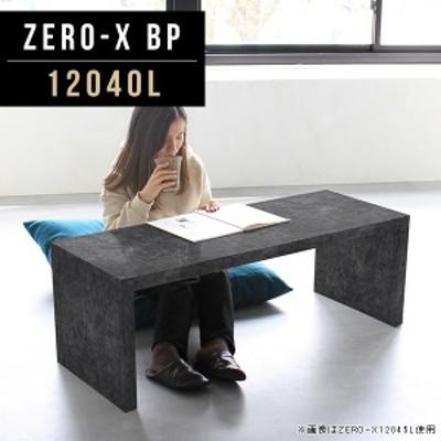 ローボード テレビ台 テレビボード ロータイプ おしゃれ シンプル アンティーク サイドボード 北欧 ローテレビ台 黒 Zero-X 12040L BP