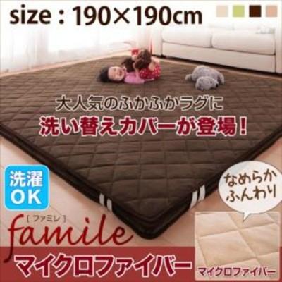 スーパーふかふかラグ famile ファミレ 専用別売品 マイクロファイバー洗い替えラグカバー 190×190cm