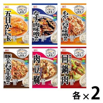 グリコ バランス食堂6種アソート(各2個 計 12個) ごはん+1品で三大栄養素バランスが整う惣菜の素シリーズ