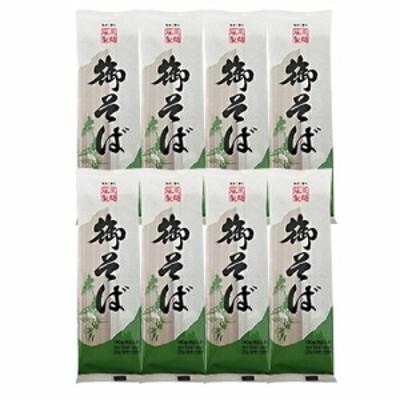 送料無料 そば 乾麺 藤原製麺 御そば 180g 計8袋セット おそば セット 蕎麦 乾麺 北海道産 送料込み