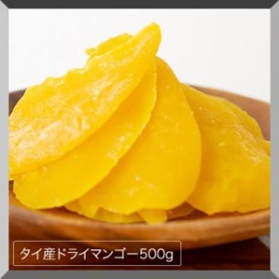 タイ産ドライマンゴー500g 美容 健康 おつまみ  ポリフェノール ビタミンA
