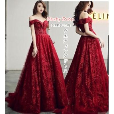 パーティードレス オフショルダー 上品 高級 結婚式 フォーマル ロングドレス 二次会 ウエディングドレス お呼ばれ 大きいサイズ 発表会