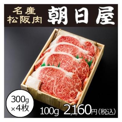 松阪牛ステーキ 100g 2000円税別 300g×4枚 サーロイン 桐箱入