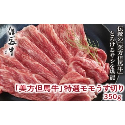【美方但馬牛】特選モモうす切り 350g