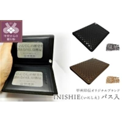 甲州印伝オリジナルブランド 「INISHIE(いにしえ)」パス入9907 黒革/茶革