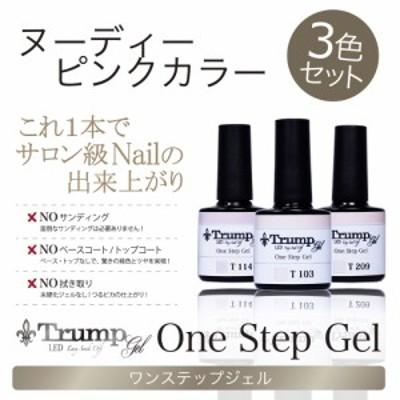 【日本製】Trump ワンステップジェル ヌーディピンクカラー3色セット