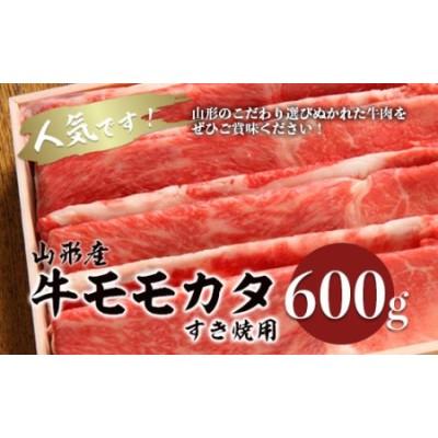 FY18-079 山形産 牛モモカタすき焼用 600g