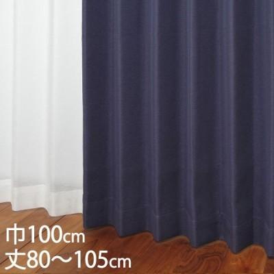 カーテン 遮光カーテン | カーテン ドレープ ネイビー 形状記憶 遮光1級 ウォッシャブル 防炎 巾100×丈80〜105cm TDOS7630 KEYUCA ケユカ