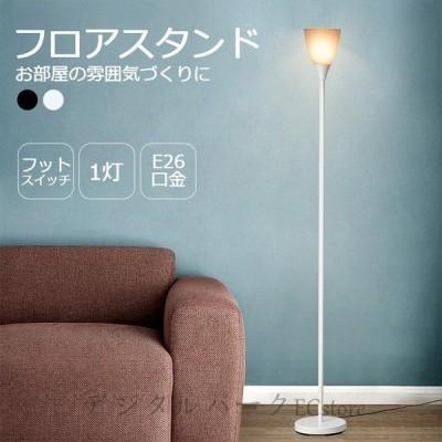フロアライト 北欧風 フロアスタンド アッパーフロアスタンド フロアスタンドライト シンプル おしゃれ 電球別売 1灯E26 スタンド照明 照明器具 寝室 オーム電機