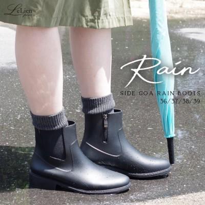 サイドゴアレインブーツ レインシューズ ショートブーツ 3.5センチヒール レディース ブラック ブラウン 22.5 24.5 雨晴れ兼用 長靴 梅雨 防水 柔らか 歩きやすい ファスナー ラバー 滑