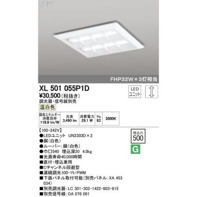 オーデリック XL501055P1D(LED光源ユニット別梱) ベースライト LEDユニット型 直付/埋込兼用型 PWM調光 温白色 調光器・信号線別売 ルーバー付