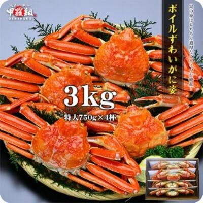 【送料無料】【産地箱】ボイル特大ずわいがに姿3kg/750g前後×4ハイ※食べ方説明書は同封不可かに カニ kani かに かに