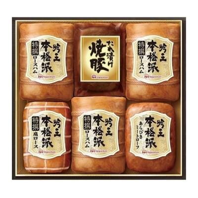 日本ハム ギフトセット 1050003