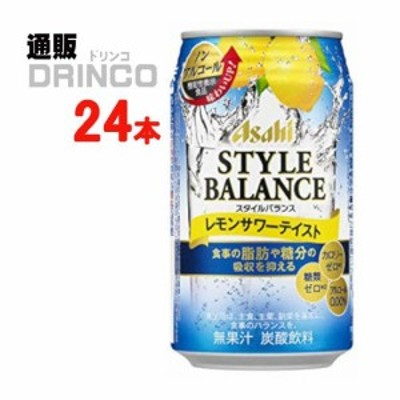 スタイルバランス レモン サワー テイスト 350ml 缶 24 本 [ 24 本 * 1 ケース ] アサヒ 【送料無料 北海道・沖縄・東北別途加算】