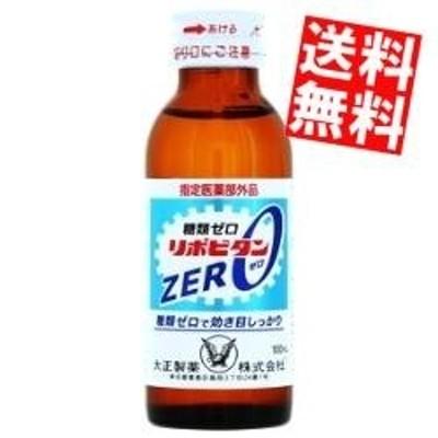 【送料無料】大正製薬リポビタンZERO100ml瓶 50本入(リポビタンゼロ 糖類ゼロ)※北海道800円・東北400円の別途送料加算