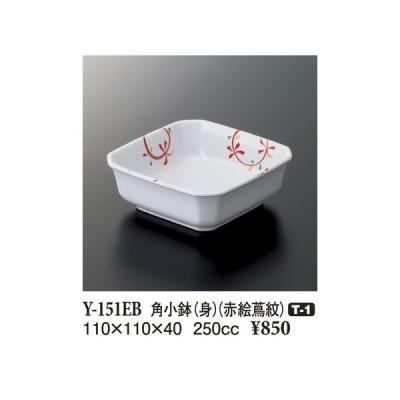 スリーライン THREELINE 赤絵蔦紋 角小鉢(身) Y−151EB メラミン食器