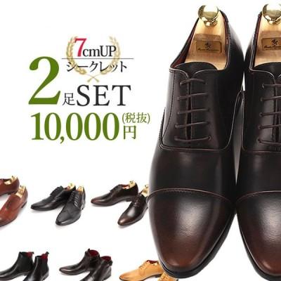 お得な2足セット シークレットシューズ 7cmアップ ビジネスシューズ 2足セット ビジネス フォーマル ストレートチップ プレーントゥ ウイングチップ ブーツ