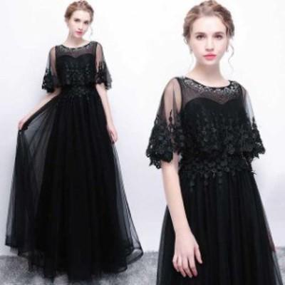 ロングドレス 袖あり 黒 演奏会 パーティードレス お呼ばれドレス イブニングドレス 二次会 お呼ばれ 音楽会 ステージ衣装 コンサート 食