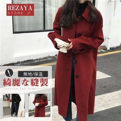 レディースコート 秋冬 ラシャコート ロングコート 女性 ジャケット ゆったり アウター コート 通勤 カジュアル 20代 30代 40代