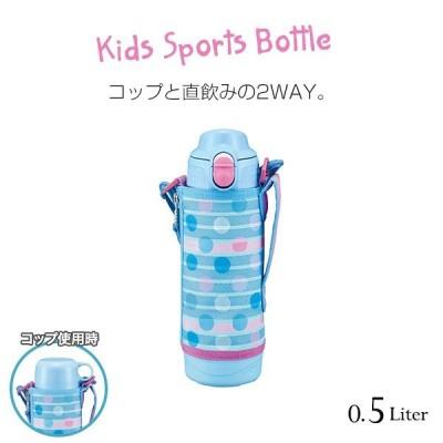 水筒  0.5L 500ml  コップ 直飲み 2WAY 子供 学童 かっこいい MBO-H050AT おしゃれ  ブルー