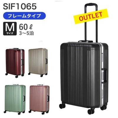54%OFF アウトレット スーツケース Mサイズ フレームタイプ 双輪キャスター シフレ SIF1065-M
