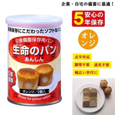 非常食 パンの缶詰 5年保存 生命のパン あんしん オレンジ