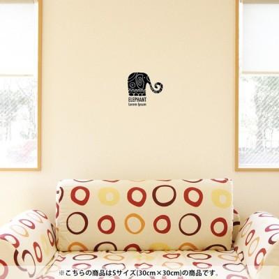 ウォールステッカー 飾り 30×30cm シール式 装飾 おしゃれ 壁紙 はがせる 剥がせる カッティングシート wall sticke  ゾウ 動物 アニマル 014605