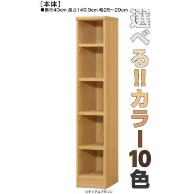 頑丈シェルフ 高さ149.9cm幅25〜29cm奥行40cm厚棚板(棚板厚み2.5cm)本収納 木製 和室ラック整理