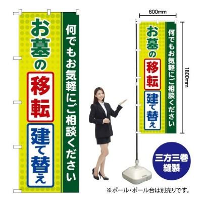 のぼり お墓の移転・建て替え GNB-100(三巻縫製 補強済み)