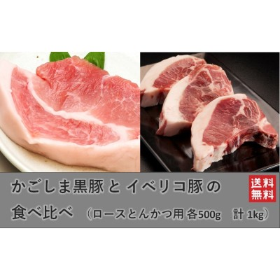 BN022_鹿児島黒豚ロースとんかつ用(衣付き)500g(100gx5枚)・イベリコ豚ロースとんかつ用(衣付き)500g(100gx5枚)食べ比べセット