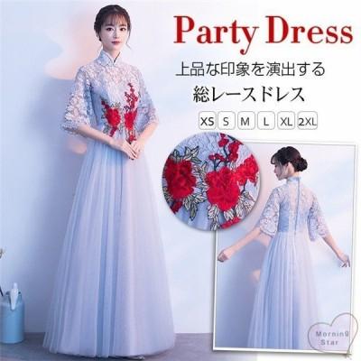 ドレス 結婚式 パーティードレス 立ち襟 半袖 ロングドレス 刺繍柄 チャイナ風 パーティドレス 総レース 披露宴二次会