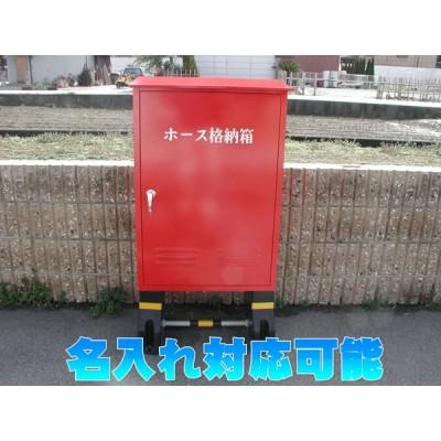 【取寄対応・在庫未確保】ホース格納箱(奥行270mm・底板ステンレス製・コンクリート脚付き)