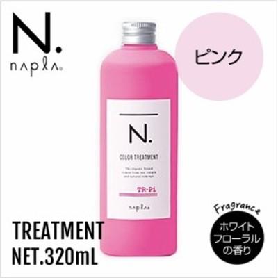 napla ナプラ N. エヌドット カラートリートメント Pi 320g【ピンク】【正規品】