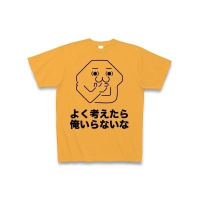 AAシリーズ よく考えたら俺いらないな Tシャツ(コーラルオレンジ)