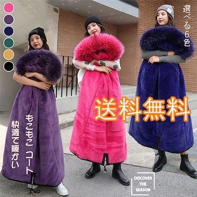 【送料無料】2020冬の新商品発売冬物早割カートクーポンでさらにお得に毛布みたいで暖かい裏ファーロングコート 毛皮 ファッション 女性 韓国 ロングセクション ゆったりする カジュアル コート 気質