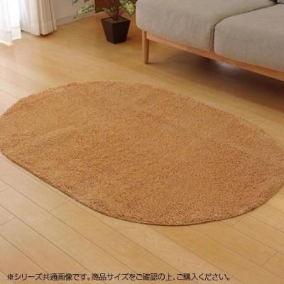 ラグ カーペット 『ノベル』 オレンジ 楕円 約100×150cm (ホットカーペット対応) 3964439 カーペット ラグ