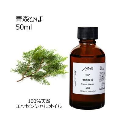 青森ひば 50ml エッセンシャルオイル アロマオイル 和精油 樹木系 ひば ヒバ油 (AEAJ表示基準適合認定精油)