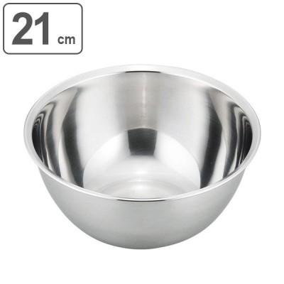 ボウル 21cm SUIグート ステンレス製 ( 調理用ボウル スタッキングボウル 調理器具 )