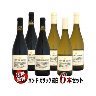 【送料無料】2018 ポン・ド・ガサック 紅白6本セット (ムーラン・ド・ガサック)