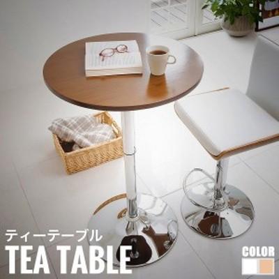 NaturalLiving ナチュラルリビング ティーテーブル (高さ調整 円形 ラウンドテーブル 事務所 カフェ モダン おすすめ)