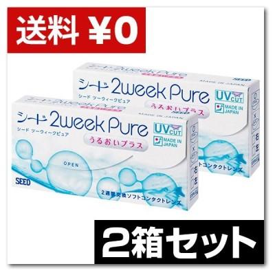 シード 2ウィークピュア うるおいプラス 2箱セット 送料0円 レターパック配送 限定特価(SEED 2week Pure)