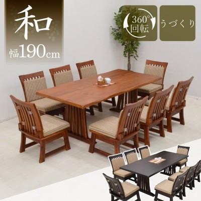 ダイニングテーブルセット 190cm 9点セット ダークブラウン イス8 回転椅子 fuget190-9-360 うづくり 低い 低め 和風 モダン アウトレット 50s-10k m80nk
