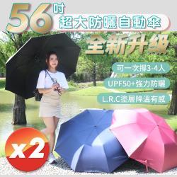 【超值2入】全新升級56吋黑膠超大防曬防雨自動傘 (三色任選)