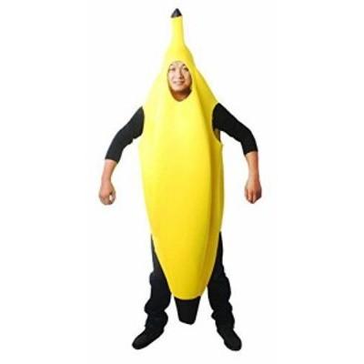 コスプレ 全身バナナ おもしろコスチューム (M)