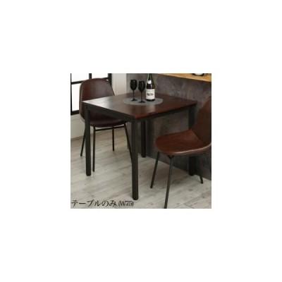 天然木パイン無垢材ヴィンテージデザインダイニング Liage リアージュ ダイニングテーブル W75