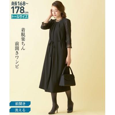 トールサイズ 洗えるフォーマル前開きレース使いロング丈ワンピース(共布ベルト付)(セットアップ対応) 【高身長・長身】(ブラックフォーマル)tall size, Funeral Outfit