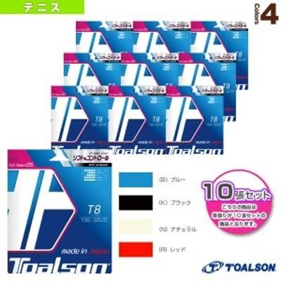 [トアルソン ]『10張単位』ティーエイト130/T8 130(7413010)ガット(マルチフィラメント)