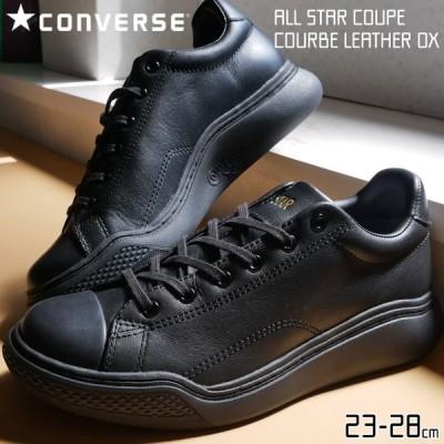 コンバース converse オールスター クップ メンズ レディース スニーカークルベ レザー OX 黒 ブラックモノクローム