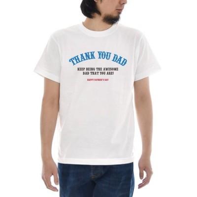 父の日 プレゼント Tシャツ ジャスト THANK YOU DAD 半袖Tシャツ メンズ レディース 大きいサイズ ギフト 贈り物 お父さん 白 S M L XL XXL XXXL 3L 4L ブランド